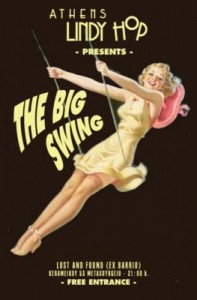 """""""The Big Swing"""" στο Lost and Found"""