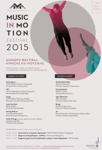 """Music In Motion Festival 2015"" στο Τριανόν"