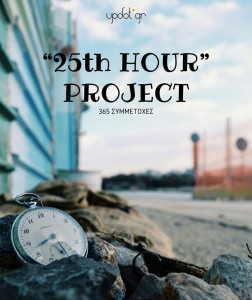 25th Hour Project