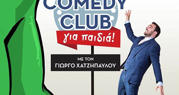comedy-club-gia-paidia