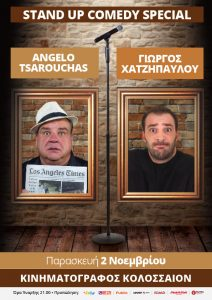 Stand Up Comedy Special: Angelo Tsarouchas & Γιώργος Χατζηπαύλου on tour!