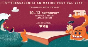 Thessaloniki Animation Festival