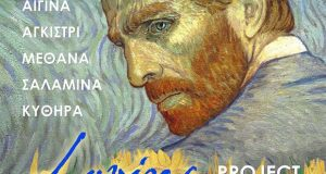 Loving Vincent Project | 16–31 Αυγούστου